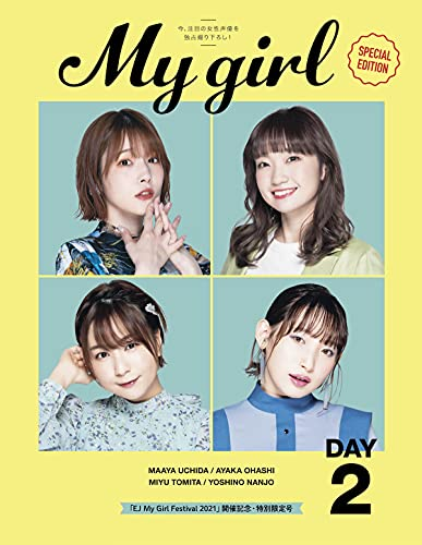 My Girl Special Edition 最新号 追加画像