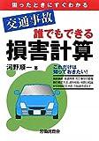 交通事故 誰でもできる損害計算