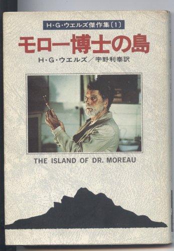 モロー博士の島 (1977年) (ハヤカワ文庫―SF)