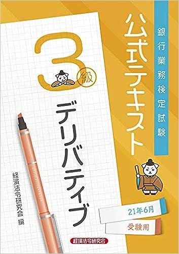 銀行 業務 検定 コロナ [重要]6/6銀行業務検定試験等