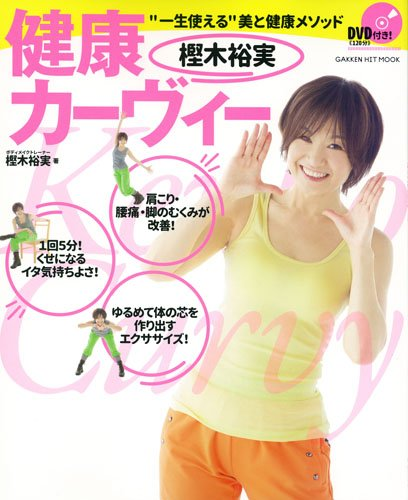 樫木裕実 健康カーヴィー (ヒットムックダイエットカロリーシリーズ)