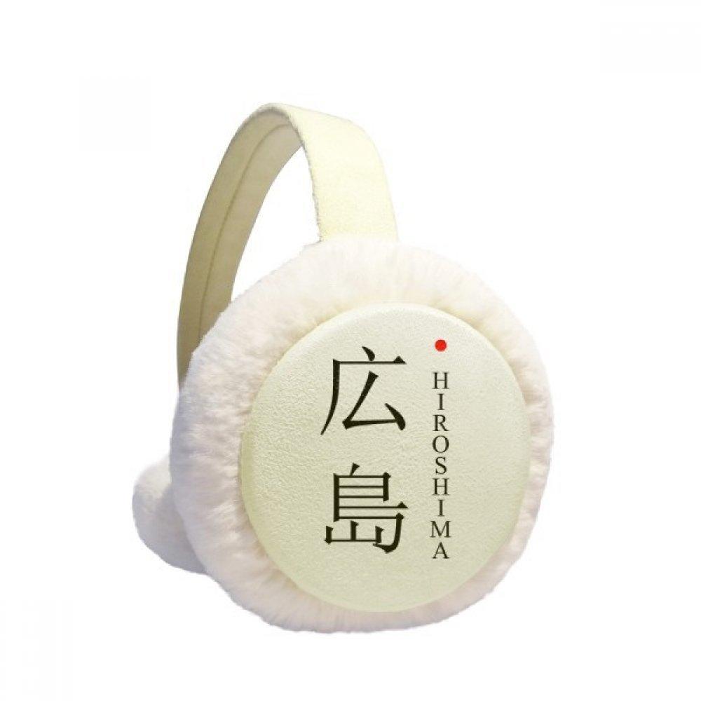 Hiroshima Japaness City Name Red Sun Flag Winter Earmuffs Ear Warmers Faux Fur Foldable Plush Outdoor Gift