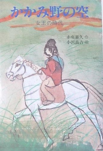 かかみ野の空―女王の時代 (こみね創作児童文学)