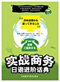 img - for Advanced Spoken Japanese Series-Business Japanese (Japanese Edition) book / textbook / text book