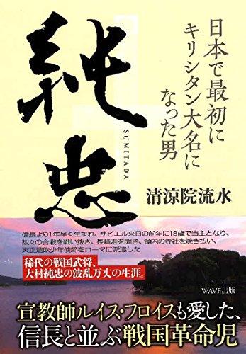 純忠 日本で最初にキリシタン大名になった男
