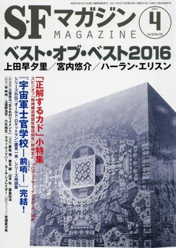 SFマガジン 2017年 04 月号