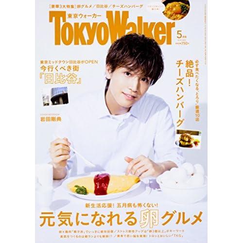 東京ウォーカー 2018年5月号 表紙画像