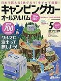 キャンピングカーオールアルバム2016-2017 (ヤエスメディアムック502)