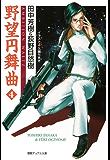 野望円舞曲 4 (徳間デュアル文庫)
