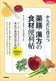 薬膳・漢方の食材便利帖 (学研実用BEST 暮らしのきほんBOOKS)