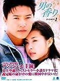 [DVD]男の香り DVD-BOX1