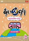 あいのり2 セカンドシーズン カンボジア編 Vol.2 [DVD]