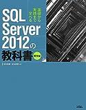 SQL Server 2012の教科書 開発編