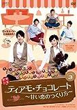 [DVD]ティアモ・チョコレート~甘い恋のつくり方~ DVD-BOX3