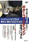 ギター教則DVD 指の動きをマネるだけ! ギターコードチェンジ 完全マニュアル【収録コードチェンジ140通り】