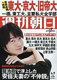 週刊朝日 2017年 4/7 号 [雑誌]