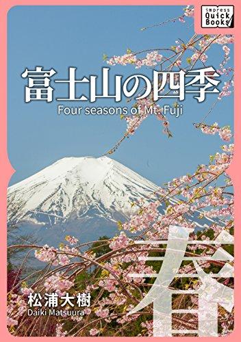 富士山の四季 ―春― impress QuickBooks