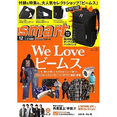 smart 2020年12月号 画像