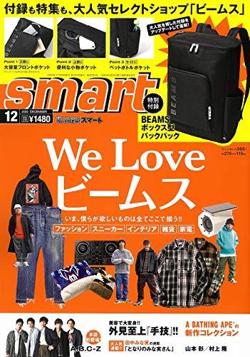 smart 2020年12月号 画像 A