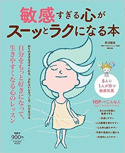 Book's Cover of 敏感すぎる心がスーッとラクになる本 (扶桑社ムック) (日本語) ムック – 2017/11/28