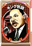 キング牧師 (学習漫画 世界の伝記NEXT)