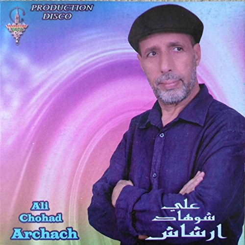 archach music