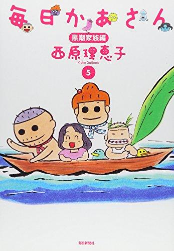 毎日かあさん 5 黒潮家族編