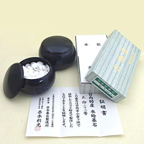 碁石セット 日向産蛤碁石花印22号(約6.3mm)とP黒大碁笥