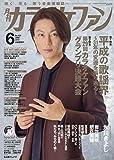 月刊カラオケファン2019年6月号