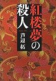 紅楼夢の殺人 (文春文庫)(芦辺 拓)