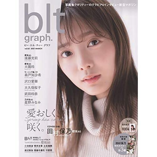 blt graph. vol.65 表紙画像
