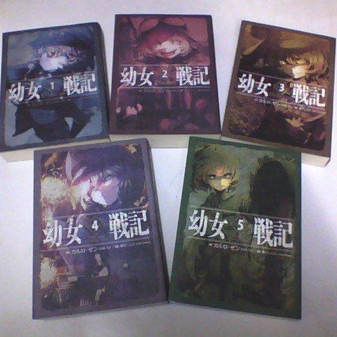 幼女戦記 1-5巻セット