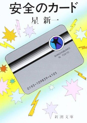 安全のカード (新潮文庫)