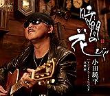Junpei Oda - Toki No Hanabira / Your Birthday / Rakuyoju [Japan CD] CRCN-8005