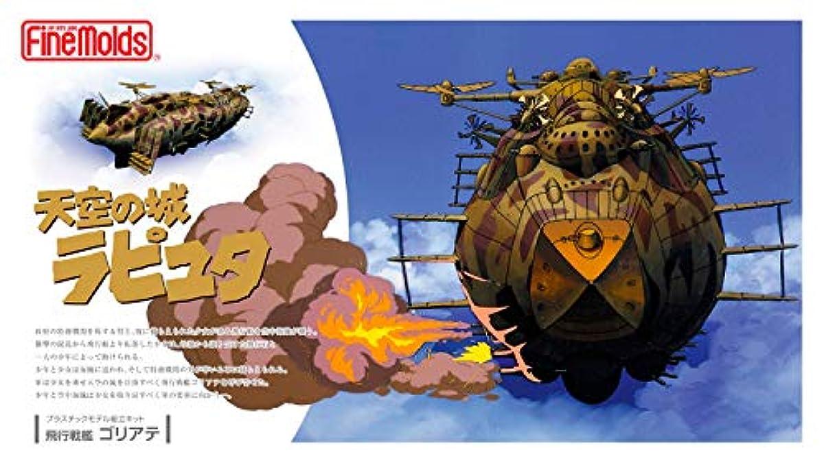 [해외] 파인 몰드 천공의 성 라퓨퍼터 비행 전함 고리아테 (전장 약20CM)non-scale (pos/20스케일 무스카대령 피규어부 미도장) 프라모델  FG9