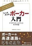 トーナメントポーカー入門 (カジノブックシリーズ)