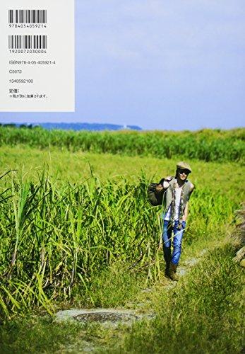 Mamoru Miyano Artist BOOK Journey