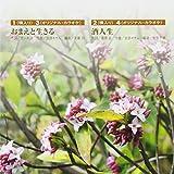 OMAE TO IKIRU/SAKABA GUSE /