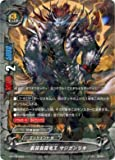 FutureCard Buddyfight / Honor Emperor Dragon, Magic Gun Riki (H-BT03/0033) / H Booster Set 3: Great Front Formation of the Horned Kings / A Japanese Single individual Card