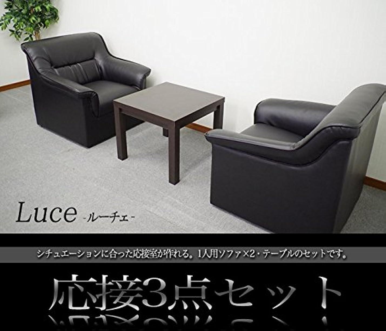 歌詞ジュース会議応接セット RE-3071 (L)BR