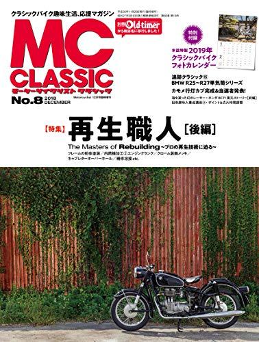 MC CLASSIC 最新号 表紙画像