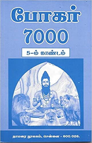 Amazon in: Buy Bogar 7000-5 Book Online at Low Prices in India