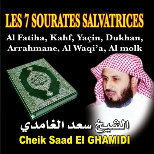 sourat al kahf saad el ghamidi mp3