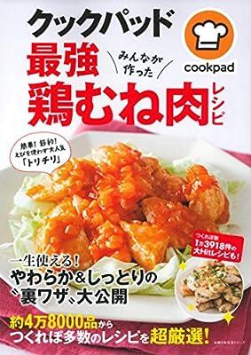 クックパッド最強鶏むね肉レシピ (主婦の友生活シリーズ)