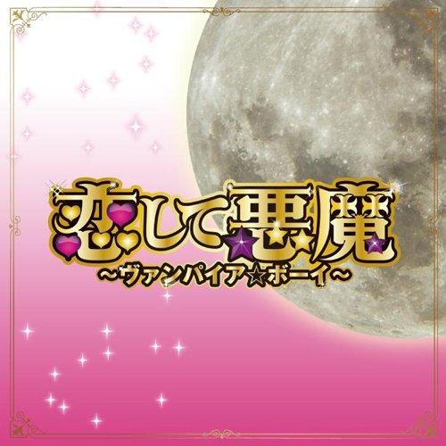 Koishite Akuma-Vampireboy by Original TV Soundtrack (2009-08-24)