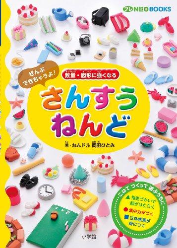 さんすうねんど (プレNEO BOOKS)
