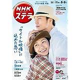 NHK ステラ 2020年 5/8号