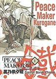 Peacemaker Kurogane, Nanae Chrono, 1413901611