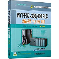 西门子工业自动化系列教材:西门子S7-300/400 PLC 编程与应用(第2版)
