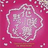 Original Soundtrack (Music By Yugo Kanno) - Hanasaki Mai Ga Damatteinai (TV Series) Original Soundtrack [Japan CD] VPCD-81803